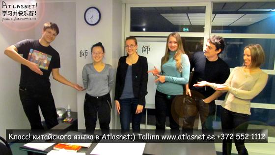 Выпускной группы, которая учится на курсах китайского языка в Atlasnet (Tallinn)