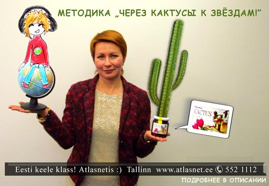 2015-01-30-atlasnet-eesti-keele-kursused-kaktus