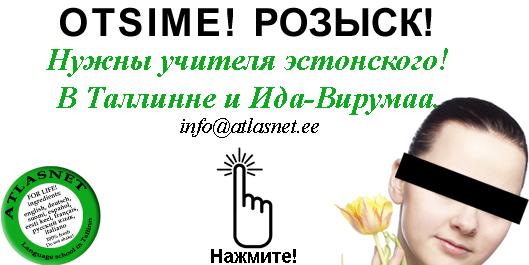 õpetajad Narvas