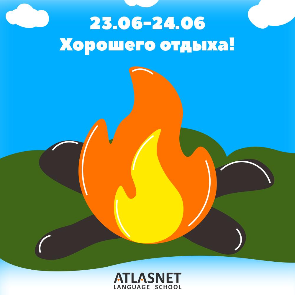 иванов день графика картинка atlasnet